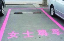 Brede parkeerplaatsen voor vrouwen